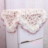 冰箱蓋布防塵罩洗衣機防塵布蓋巾單開門冰箱布床頭櫃家用蕾絲 街頭潮人