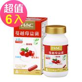 【永信HAC】蔓越莓益菌膠囊x6瓶(60粒/瓶)-每份含10億乳酸菌;全素