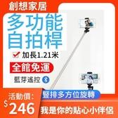 自拍神器通用型迷你三腳架適用華為手機三角架xr一體無線藍牙【快速出貨】