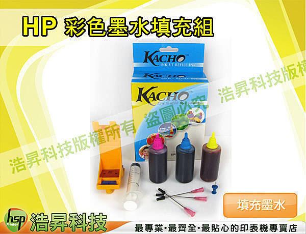 HP 30cc 彩色 墨水填充包 60/61/62/63/901 適用雙匣 IINH28