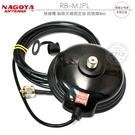 《飛翔無線3C》NAGOYA RB-MJPL 無線電 磁吸天線固定座 訊號線4m│公司貨│磁鐵吸附 車機對講機外接