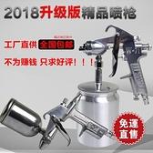 噴漆槍2018精品W71上下壺氣動工具家具汽車油漆噴涂噴繪噴槍F75 【快速出貨】