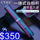 CYKE 幻影自拍桿 藍芽自拍神器 自拍桿/三腳架/藍芽遙控器 三合一自拍桿 自拍不求人神器 直播支架