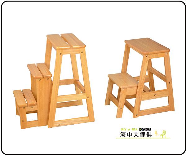 {{ 海中天休閒傢俱廣場 }} G-37 摩登時尚 樓梯椅系列 367-109 三層樓梯椅(圖左)
