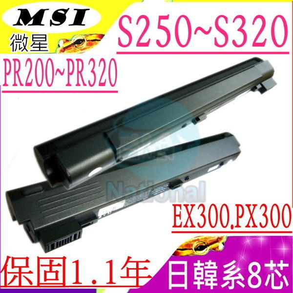 LEMEL 電池-聯強電池 S260,S290, S320,SA20084-01,捷元H2 SA20083-01 ,MS1006,MS1012,MS1013,MS1057