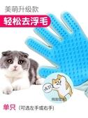 擼貓手套 除毛梳子貓咪脫毛梳針梳去浮毛擼毛刷狗毛神器狗寵物用品