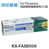 For Panasonic KX-FA55 相容傳真機 專用轉寫帶足50米 1盒 /適用 KX-FP80/KX-FP81/KX-FP82/KX-FP85/KX-FP86/KX-FP88