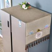 冰箱防塵罩防灰塵遮蓋簾套罩雙蓋巾單頂【福喜行】