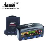 征服者 XR-3089 分離式全頻測速器