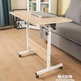 電腦桌簡易筆記本台式家用床上用簡約摺疊床邊桌行動升降寫字桌子 igo全館88折