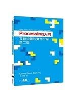 二手書博民逛書店《Processing入門:互動式圖形實作介紹(第二版)》 R2Y ISBN:9789863479642