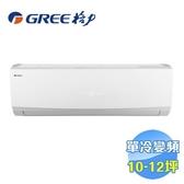格力 GREE 精品型 單冷變頻一對一分離式冷氣 GSDP-72CO / GSDP-72CI