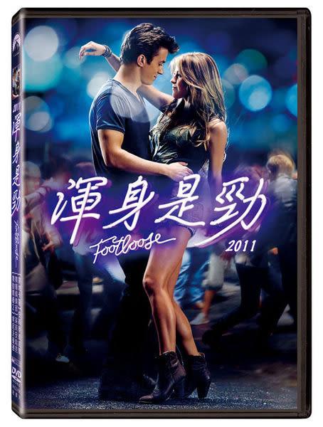 2011 渾身是勁 DVD Footloose 2011 舞動青春2肯尼沃曼德 舞孃俱樂部茱莉安哈克  (購潮8)