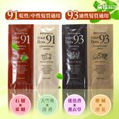 【99 免運】 Your Flora 純植粹【洗潤髮隨身包2 】天然花果香及天然成分魅力柔順光澤秀髮