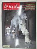 【書寶二手書T4/雜誌期刊_D11】藝術家_506期_威尼斯雙年展特別報導