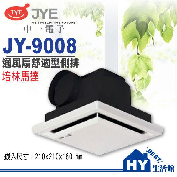 中一牌 JY-9008 培林馬達通風扇 舒適型浴室換氣扇【另有阿拉斯加浴室通風機】《HY生活館》