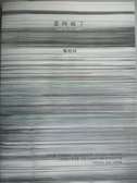 【書寶二手書T9/短篇_YIH】是時候了_楊柏林