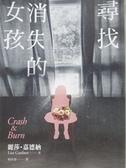 【書寶二手書T1/翻譯小說_B5X】尋找消失的女孩_麗莎‧嘉德納,  楊佳蓉