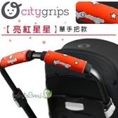✿蟲寶寶✿【美國City Grips】多用途推車手把保護套 / 手把套 單手把 - 亮紅星星