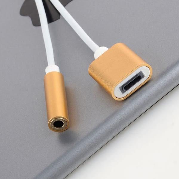 [全館5折-現貨快出]iphone7 plus 耳機轉接線 轉接頭 充電聽歌二合一 轉換器 手機周邊-適用ISO 10.2版本
