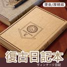 【燙金仿古質感/厚磅紙】日記本 手帳本 五年日記 筆記本 旅行 人生回憶錄-多色【AAA2298】
