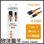 群加科技 Type-C to USB2.0 AF OTG 抗搖擺傳輸線/0.25M(CUBCEART0002) PowerSync包爾星克
