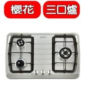全省 櫻花【G 2830KSL 】三口檯面爐與G 2830KS 同款瓦斯爐桶裝瓦斯