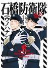 石橋防衛隊(個人) (全)