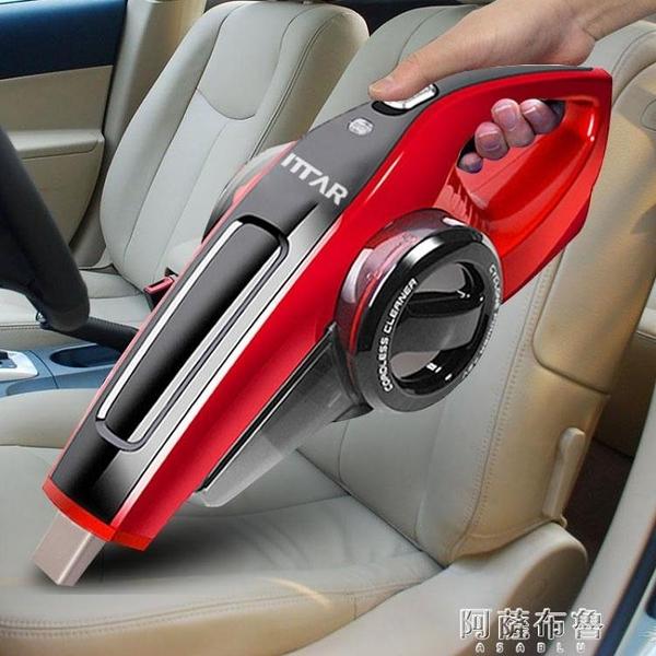車載吸塵器 德國車載吸塵器無線小型迷你充電無繩手持式12V汽車用大功率強力 阿薩布魯