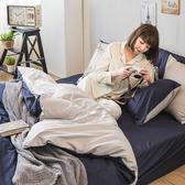 床包 / 單人【撞色系列-紳士藍】含一件枕套  100%精梳棉  戀家小舖台灣製AAA101
