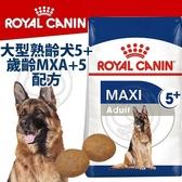 此商品48小時內快速出貨》SHN 新皇家飼料《大型熟齡犬5+歲齡MXA+5》15KG