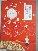 【書寶二手書T5/翻譯小說_AHD】盡頭的回憶_吉本芭娜娜