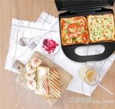 三明治機帕尼尼機早餐機三文治機熱壓吐司機家用多功烤麵包片機YYJ 【快速出貨】