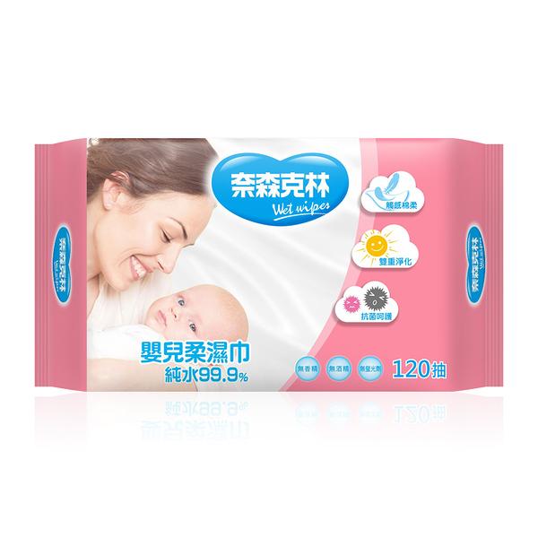 奈森克林 嬰兒純水濕毛巾120抽/包