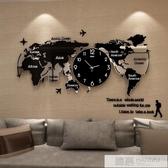 創意鐘錶掛鐘客廳現代簡約藝術時尚裝飾北歐世界地圖個性家用時鐘  韓慕精品 YTL
