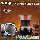 【樂購王】咖啡必備《咖啡壺(小)附不鏽鋼過濾器 1-2人份》咖啡超值套件組【B0449】