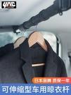汽車衣架日本YAC車載衣架后排汽車掛衣服車用后備箱可伸縮晾衣架車內用品 LX 智慧 618狂歡