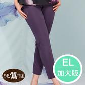 【岱妮蠶絲】經典百搭修飾蠶絲長褲(紫EL)