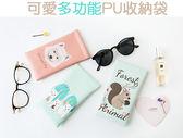 【H00961】可愛多功能PU收納袋 墨鏡袋 太陽眼鏡袋 收納包 彈性開口 手機袋 置物袋 眼鏡袋