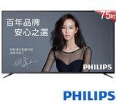 «0利率/免運費»PHILIPS飛利浦 75吋 4K UHD 連網 液晶電視 75PUH6303【南霸天電器】