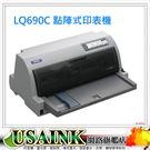 USAINK★Epson LQ-690C 點陣印表機 LQ690