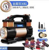 車載打氣泵 充氣泵雙缸輪胎電動小轎車汽車加氣泵車用 BF8911【花貓女王】