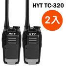 HYT TC-320 (2支裝) 免執照專業型 業務無線對講機 ◎輕薄上市◎ (2入)