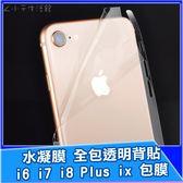 水凝膜 全包背貼 iPhone ixs max ixr ix i8 i7 i6 包膜 手機背貼 自黏背貼 透明背貼