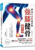 專為中高齡設計的強膝健骨養生功【暢銷增訂版】:關節不退化、骨質不疏鬆、肌肉不萎縮