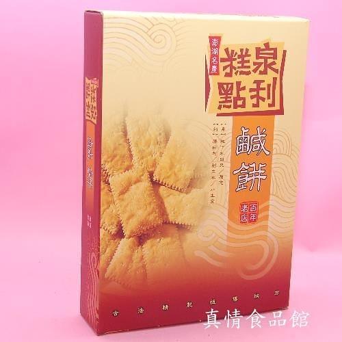 澎湖鹹餅(葷)200g-選料精細、香酥可口且留有餘香的特色