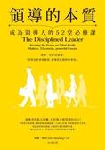 (二手書)領導的本質:成為領導人的52堂必修課