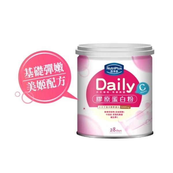 活沛多膠原蛋白粉罐裝
