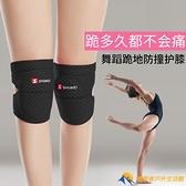 舞蹈護膝保暖運動女跳舞專用練功瑜伽膝蓋跪地女童兒童小孩防摔【勇敢者】