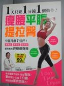 【書寶二手書T8/體育_WDW】1天只要1分鐘1個動作!瘦腰、平腹、提拉臀_呂紹達